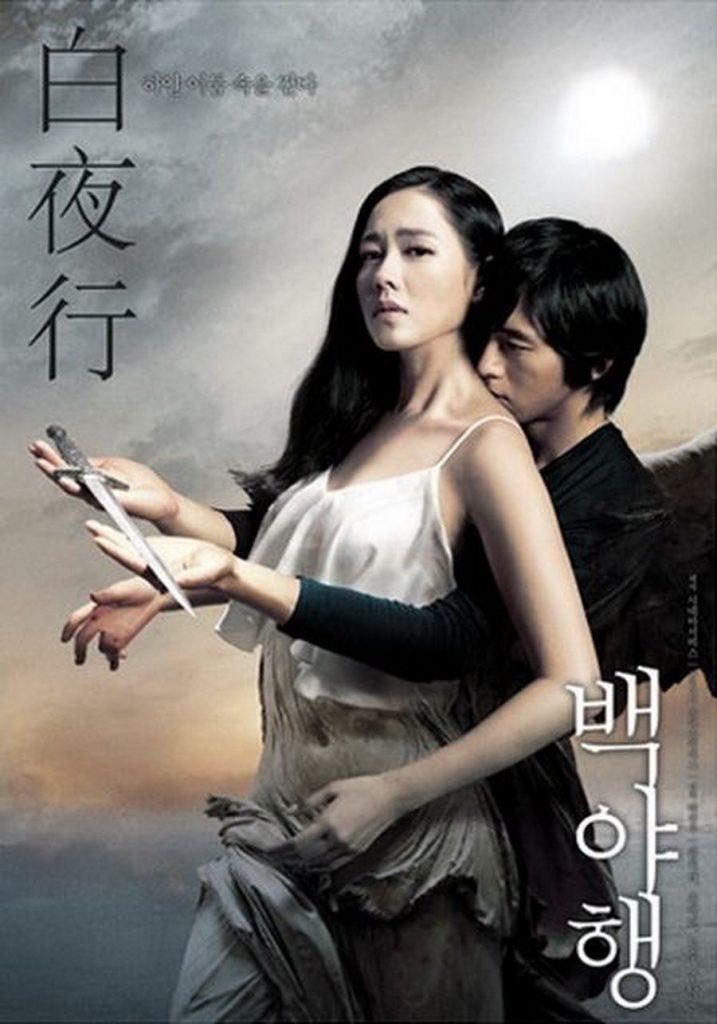 White Night (2009)